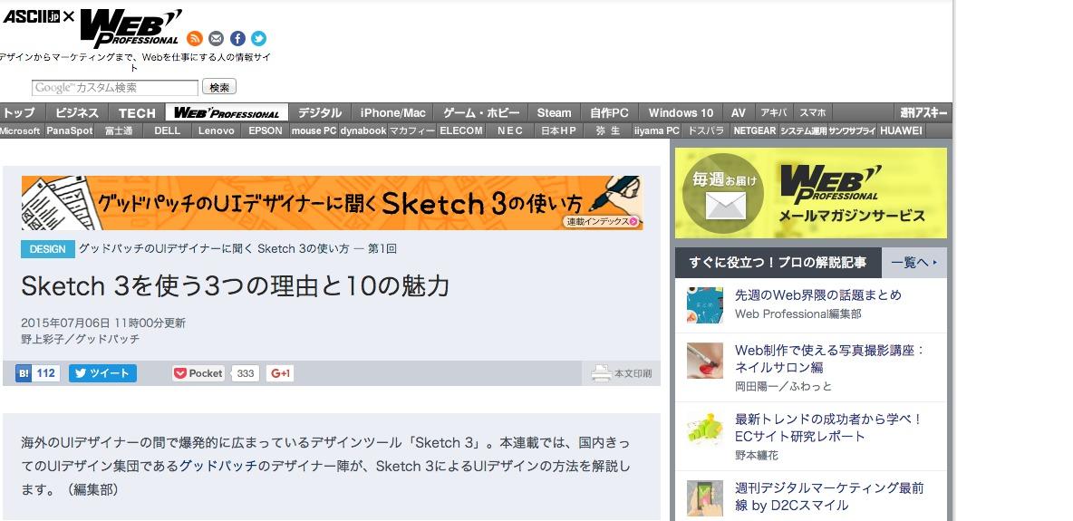 Sketch 3を使う3つの理由と10の魅力|グッドパッチのUIデザイナーに聞く Sketch 3の使い方