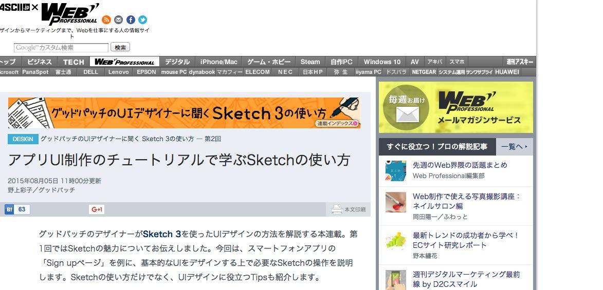 アプリUI制作のチュートリアルで学ぶSketchの使い方|グッドパッチのUIデザイナーに聞く Sketch 3の使い方