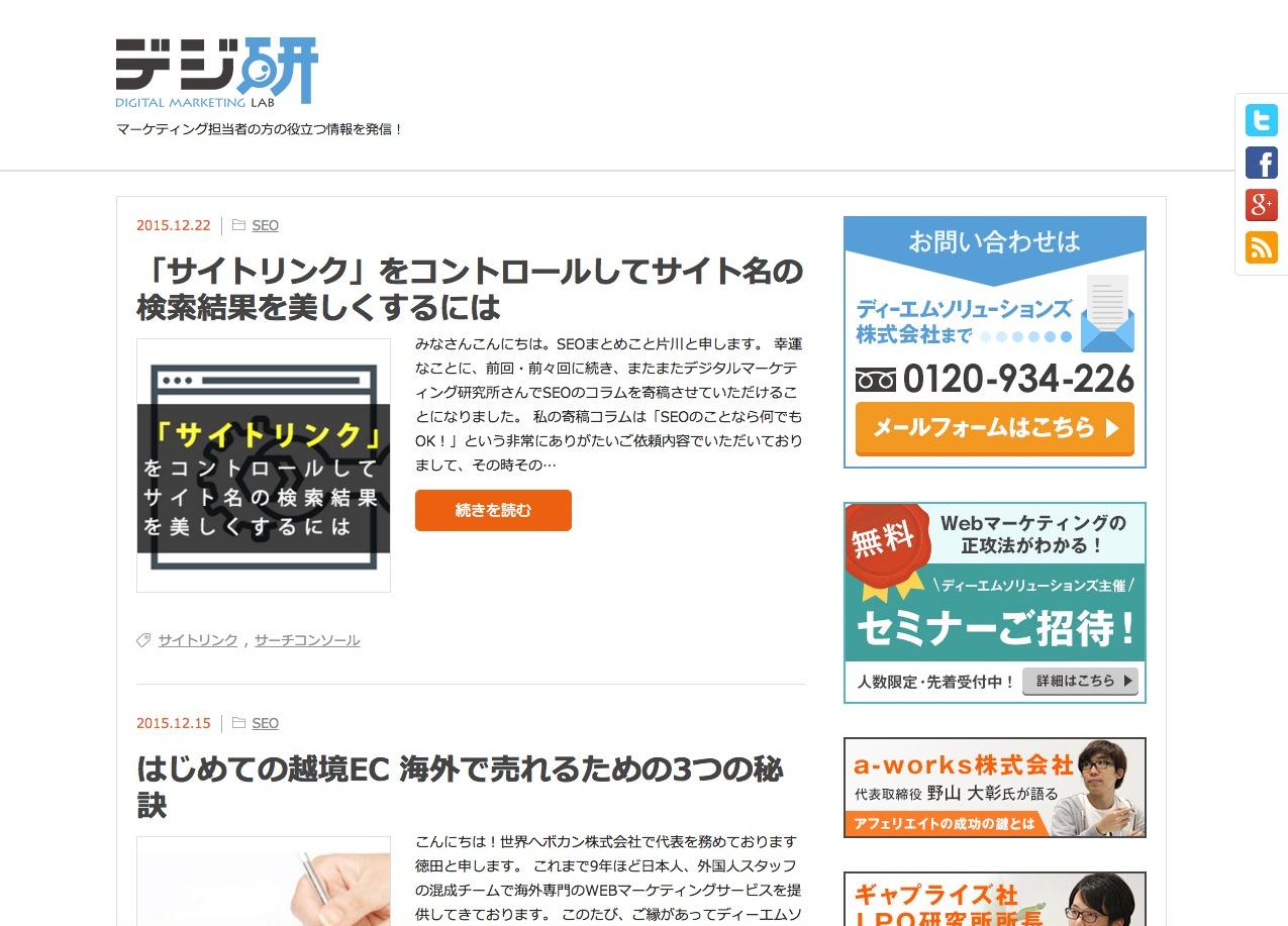 デジタルマーケティング研究所.png
