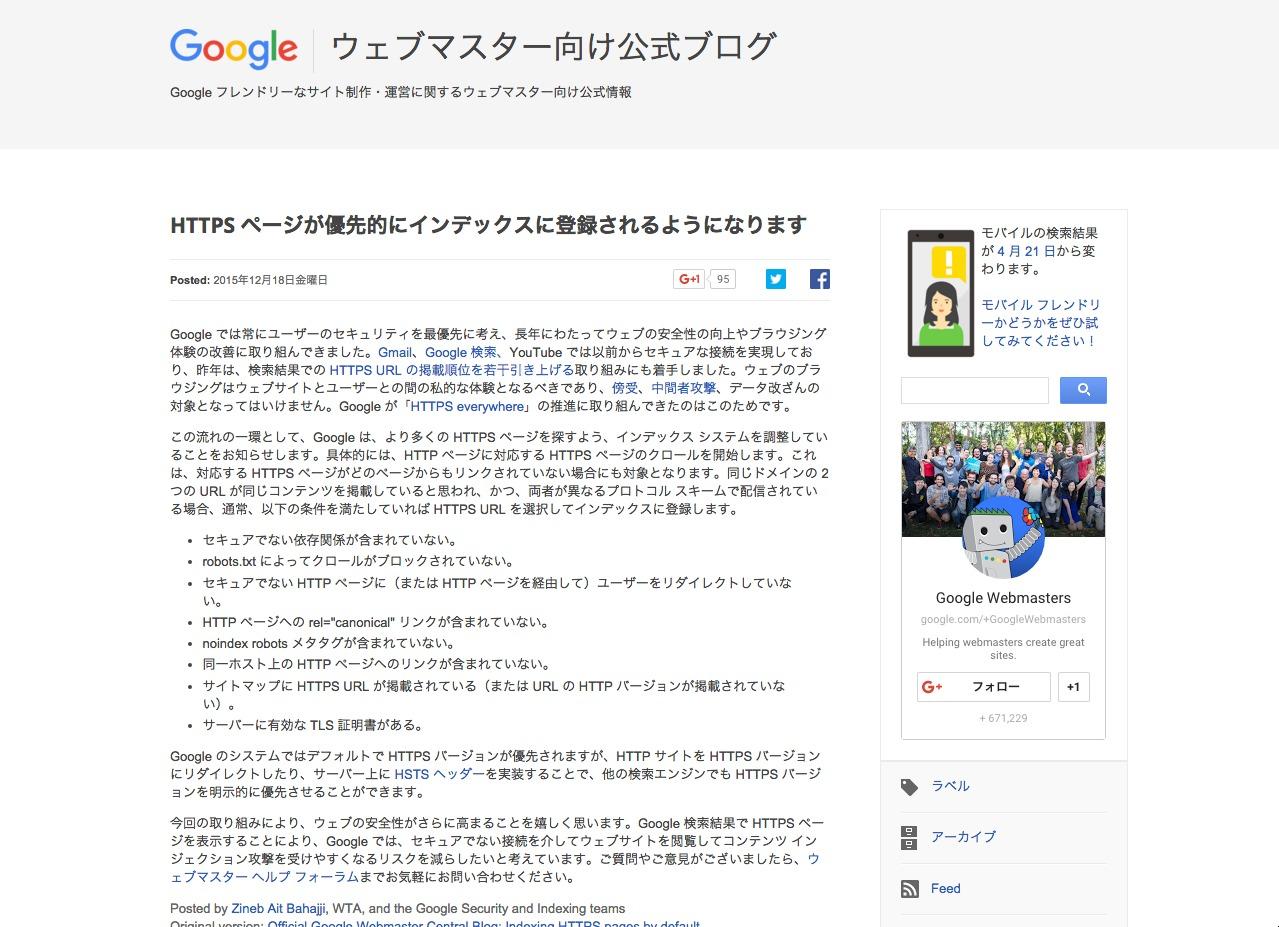 Google_ウェブマスター向け公式ブログ.png