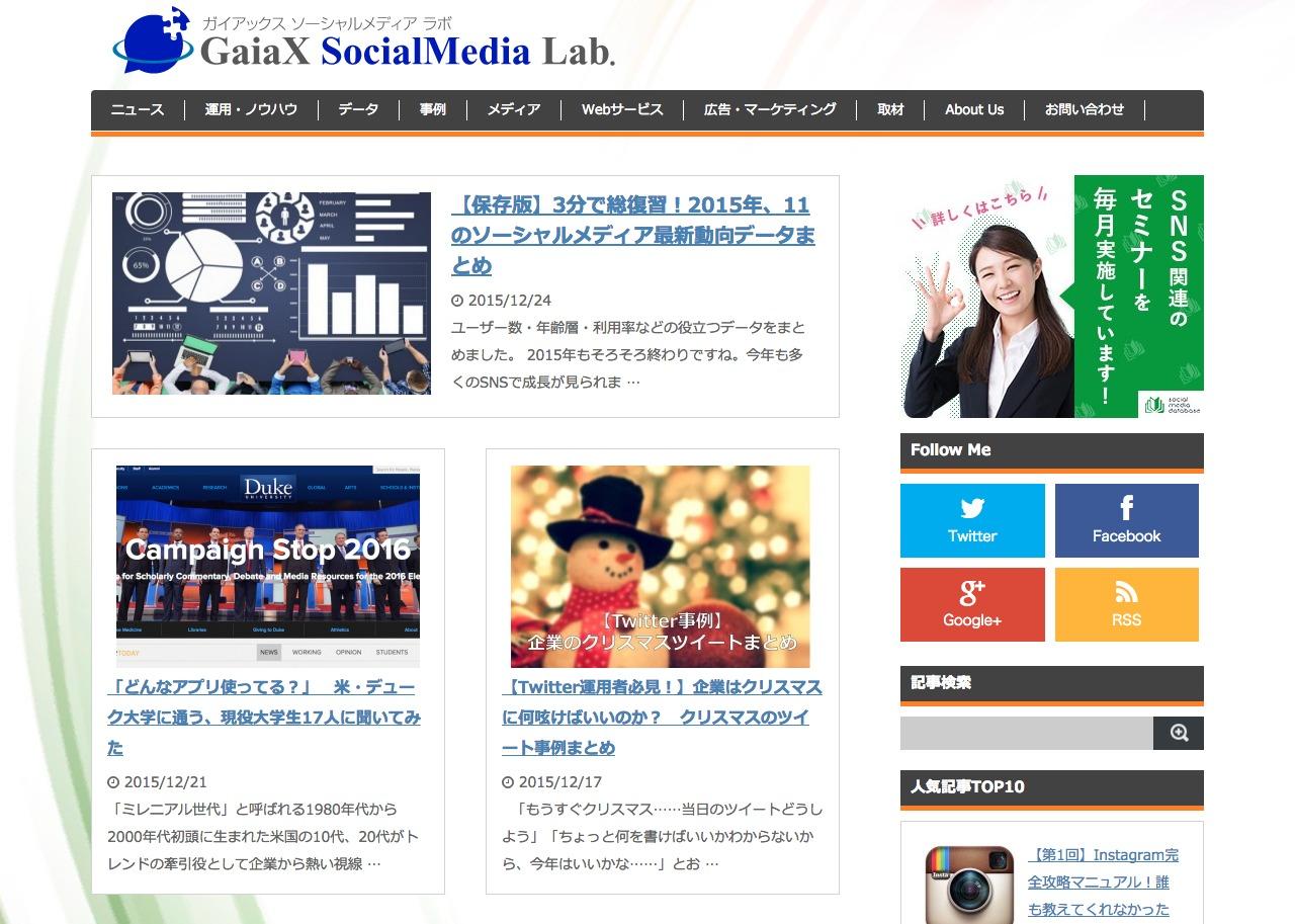 ガイアックスソーシャルメディアラボのブログ.png