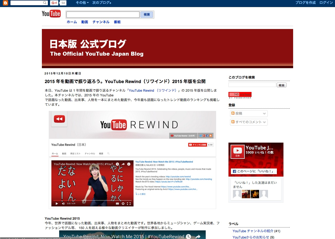 YouTube_Blog-Japan.png
