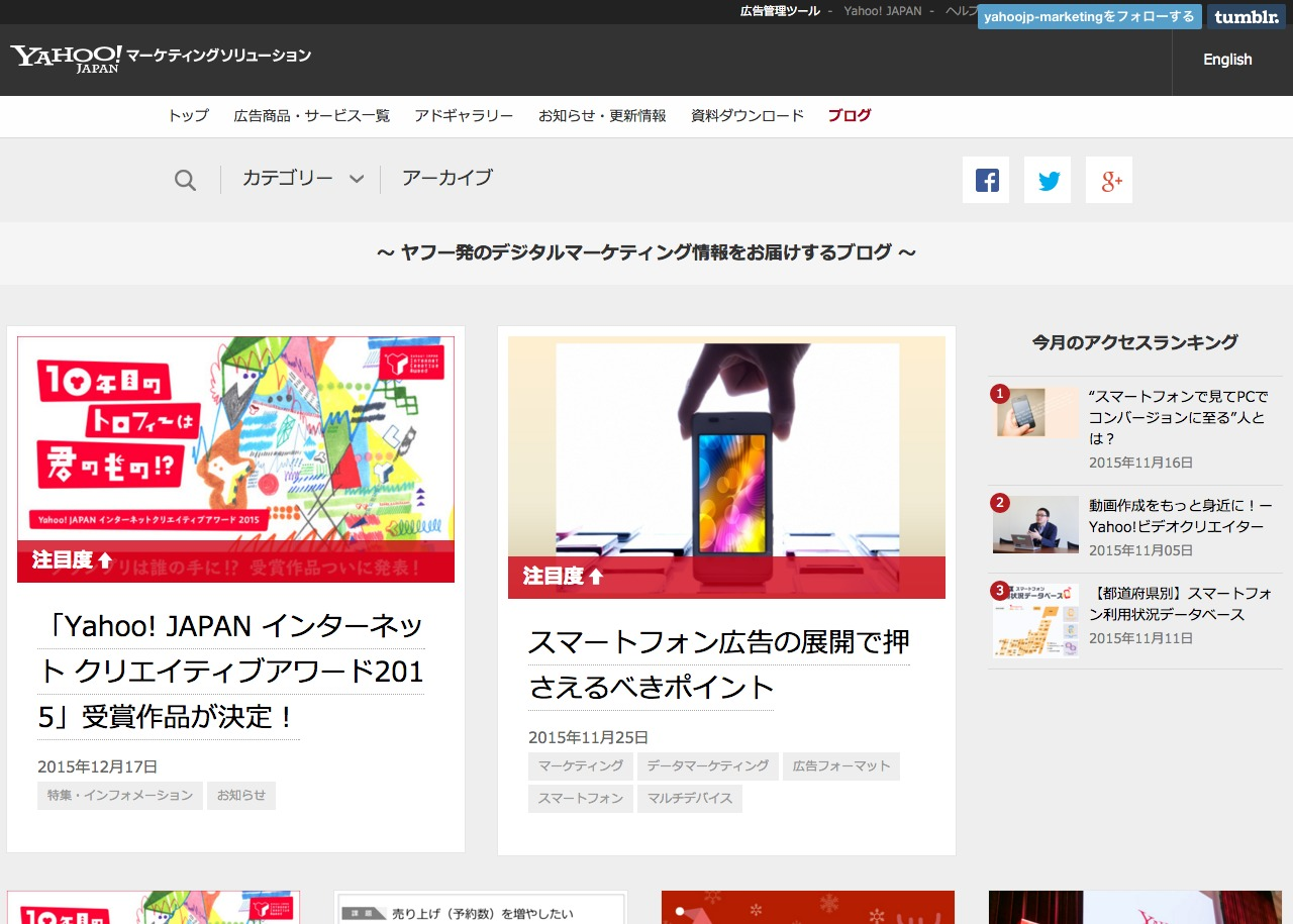 Yahoo!マーケティングソリューション.png