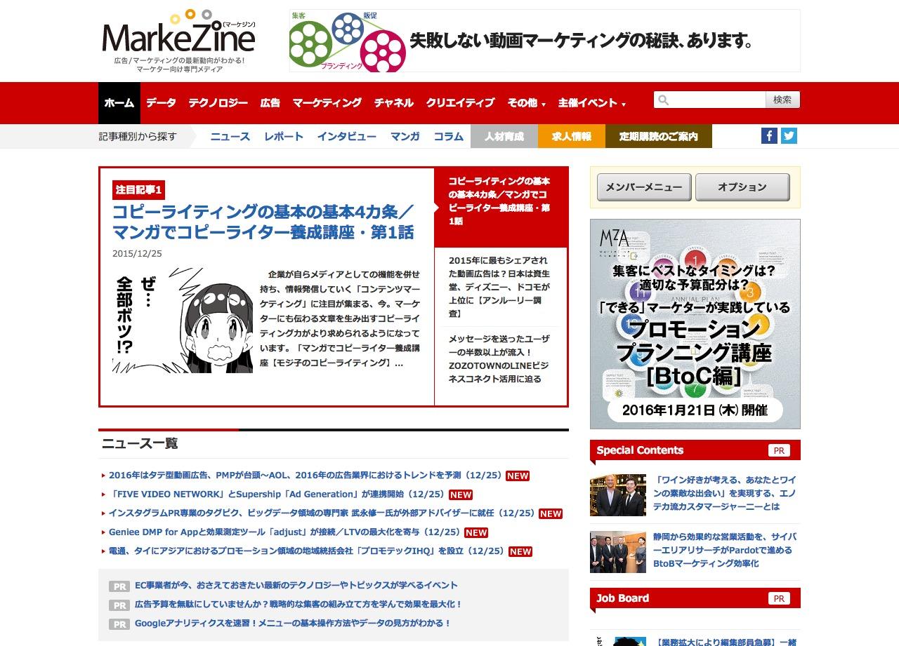 MarkeZine.png