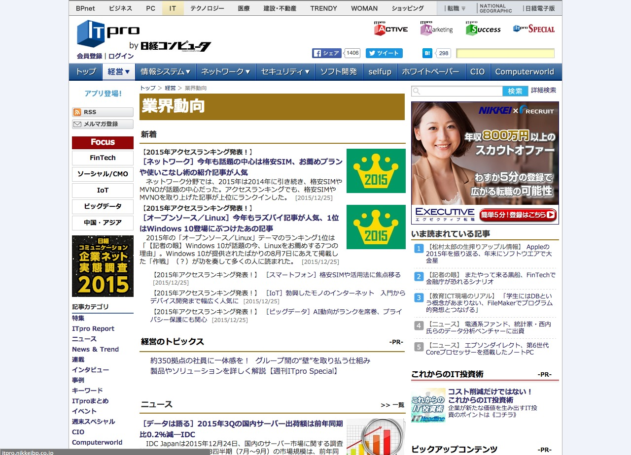 ITpro_業界動向.png