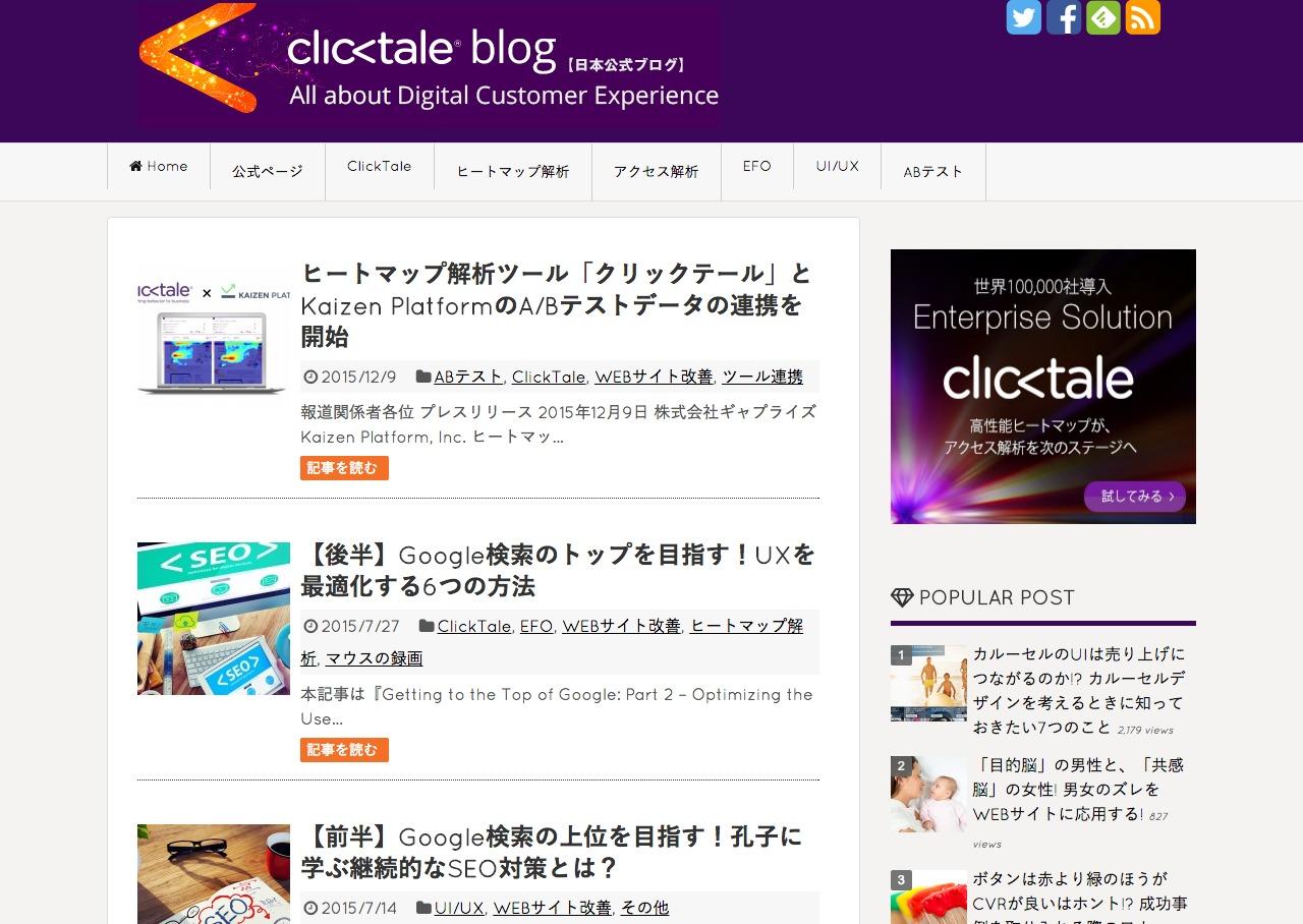 クリックテールブログ.png