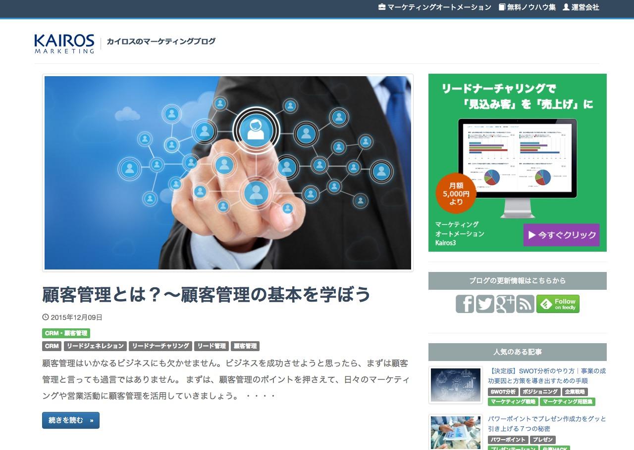 カイロスのマーケティングブログ.png