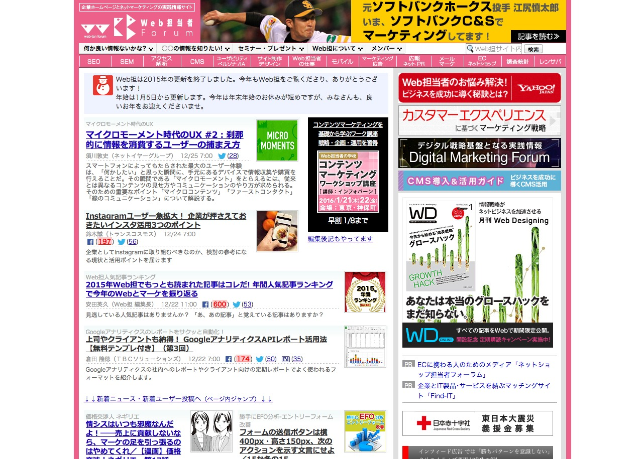 Web担当者Forum.png