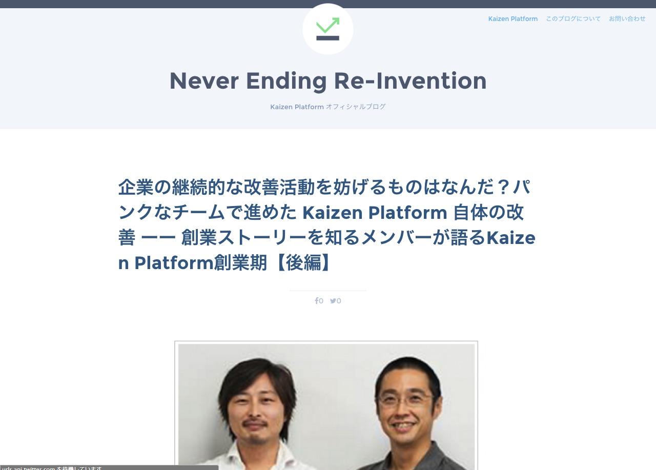 KAIZEN_Platform_Blog.png