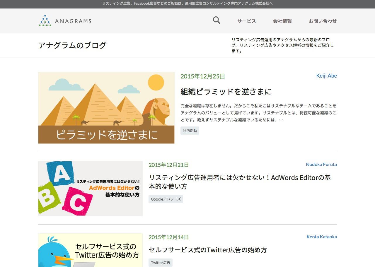 アナグラムのブログ.png