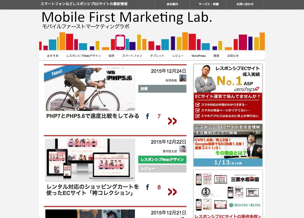 モバイルファーストマーケティングラボ.png