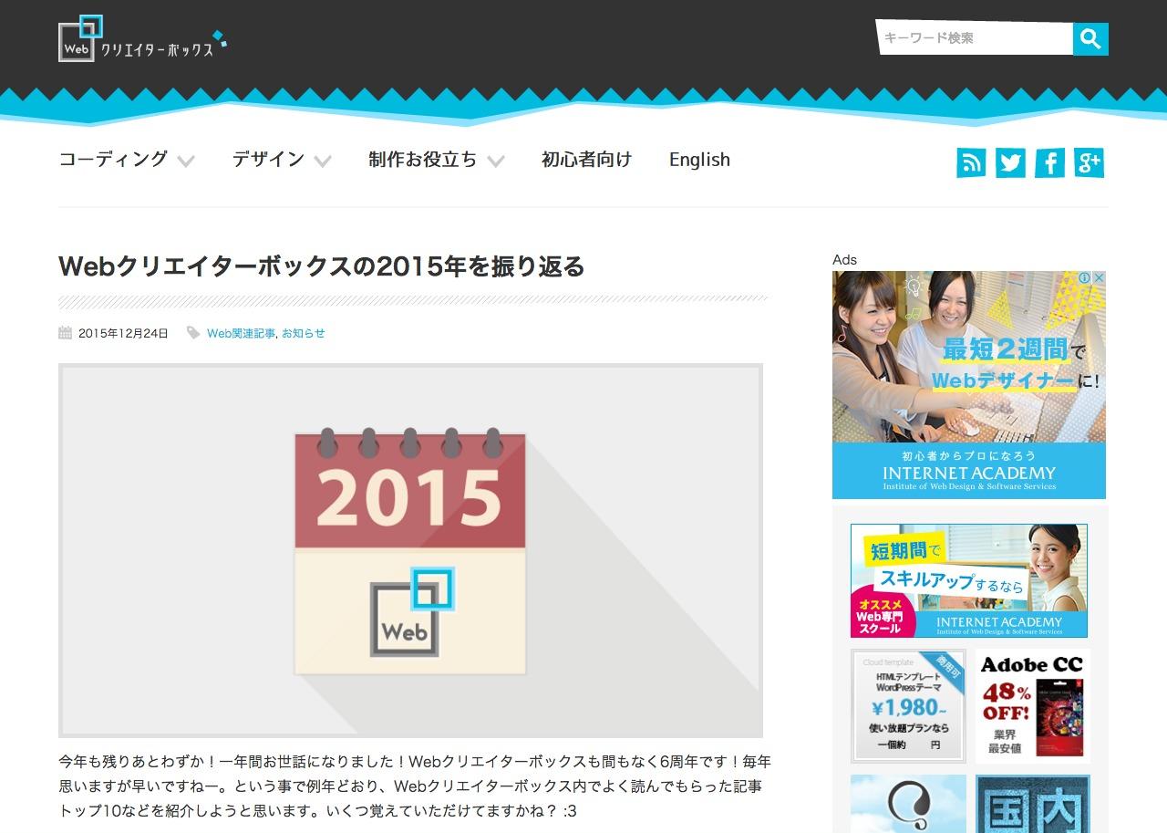 Webクリエイターボックス.png
