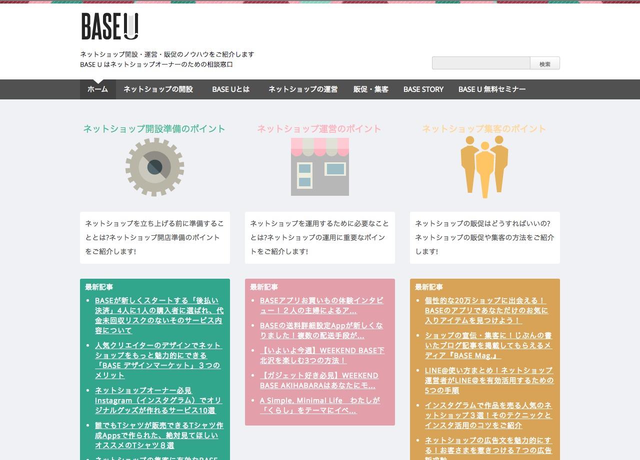 BASE_U|ネットショップの開設・運営・集客のノウハウを学ぼう.png