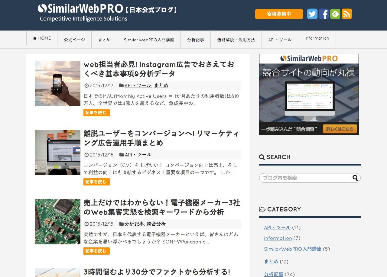 SimilarWeb日本公式ブログ.png