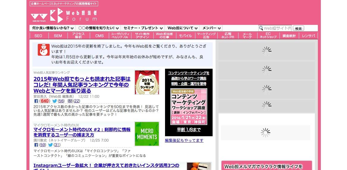 Web担Forum