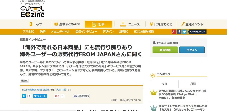 「海外で売れる日本商品」にも流行り廃りあり 海外ユーザーの販売代行FROM JAPANさんに聞く