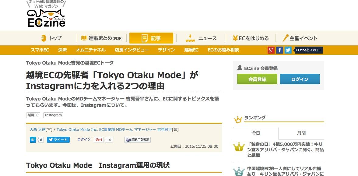 越境ECの先駆者「Tokyo Otaku Mode」がInstagramに力を入れる2つの理由