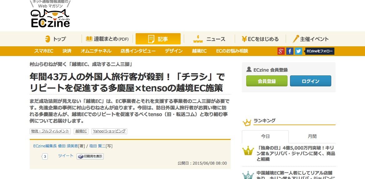 年間43万人の外国人旅行客が殺到!「チラシ」でリピートを促進する多慶屋×tensoの越境EC施策
