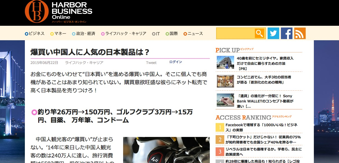 爆買い中国人に人気の日本製品は?