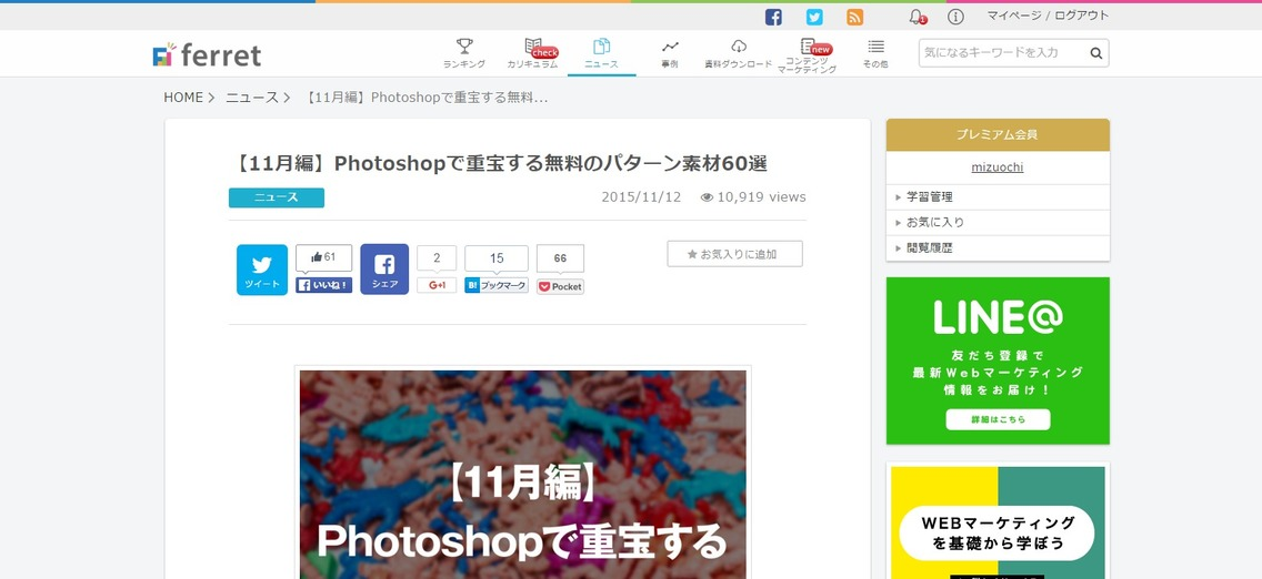FireShot_Capture_143_-【11月編】Photoshopで重宝する無料のパターン素材60選-_https___ferret-plus.com_2523.png