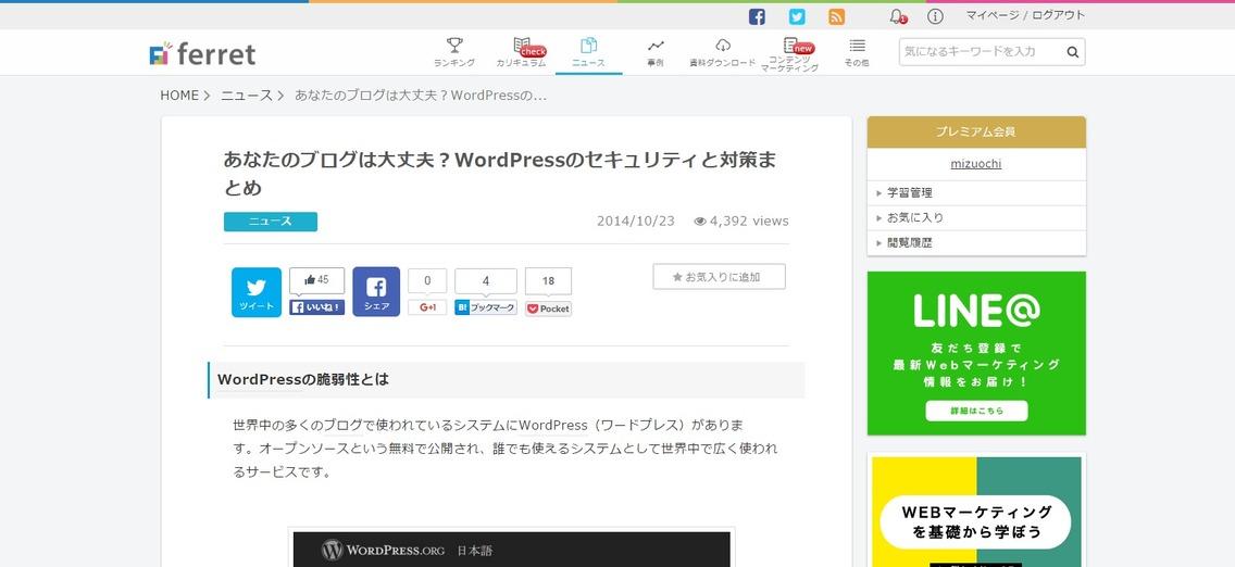 FireShot_Capture_158_-あなたのブログは大丈夫?WordPressのセキュリティと対策まとめ|ferret__フェレ_-_https___ferret-plus.com_284.png