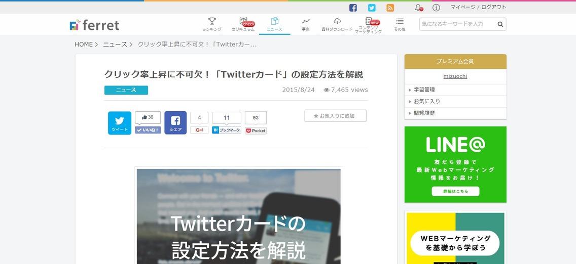 FireShot_Capture_138_-クリック率上昇に不可欠!「Twitterカード」の設定方法を解説|ferret__フェレッ_-_https___ferret-plus.com_2236.png