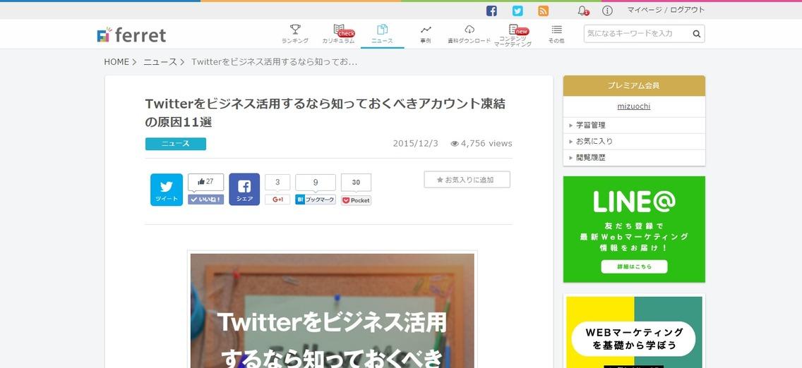 FireShot_Capture_141_-Twitterをビジネス活用するなら知っておくべきアカウント凍結の原因11選|ferret_-_https___ferret-plus.com_2802.png