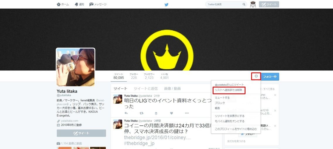 プロフィール画面でのアカウント追加方法.png