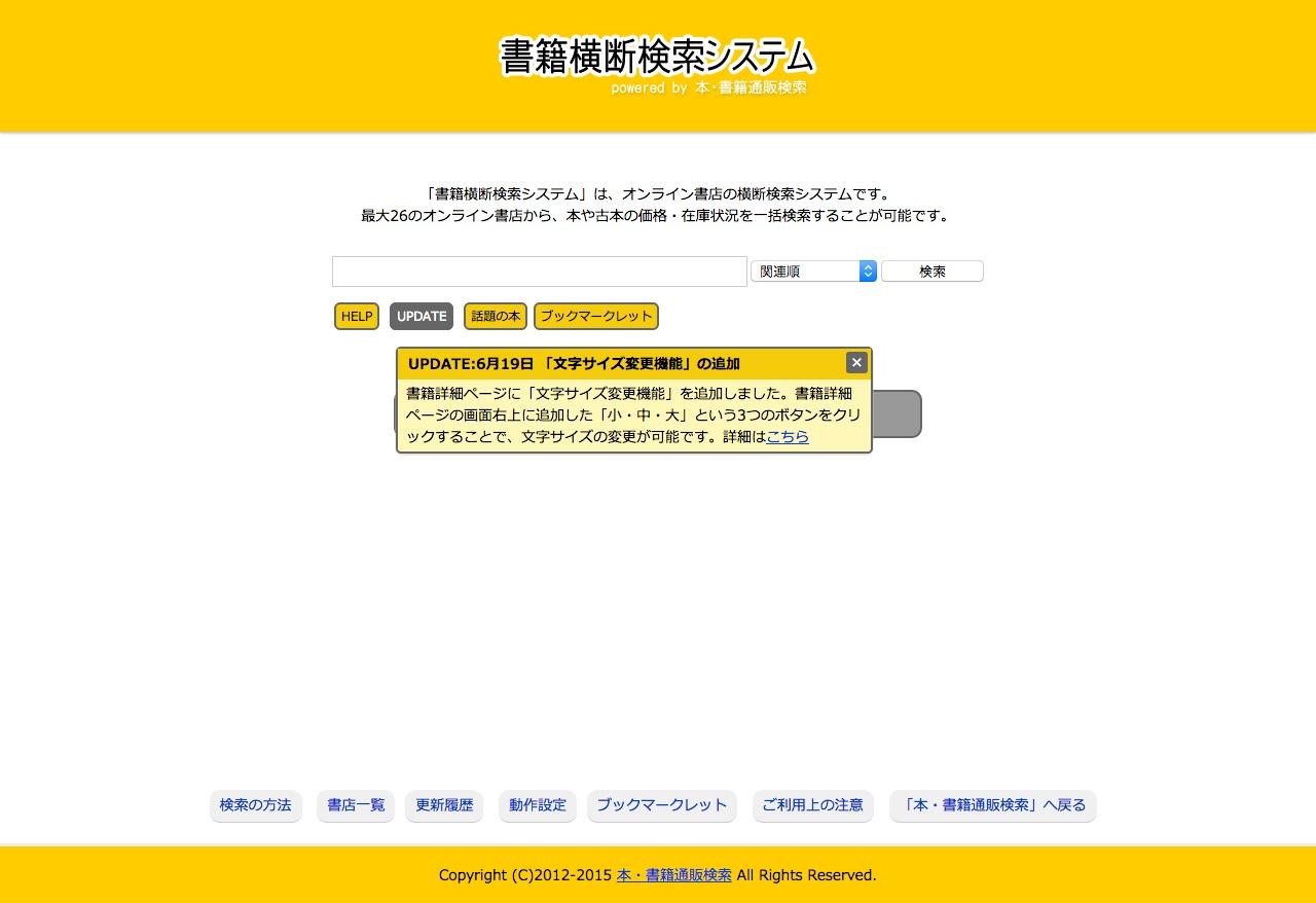 書籍横断検索システム.png