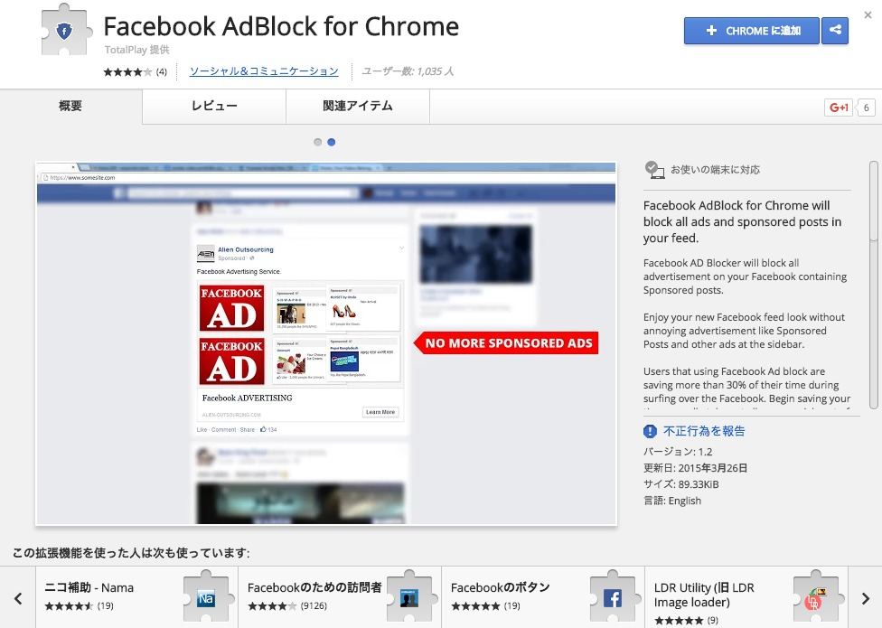 Facebook_AdBlock_for_Chrome.png