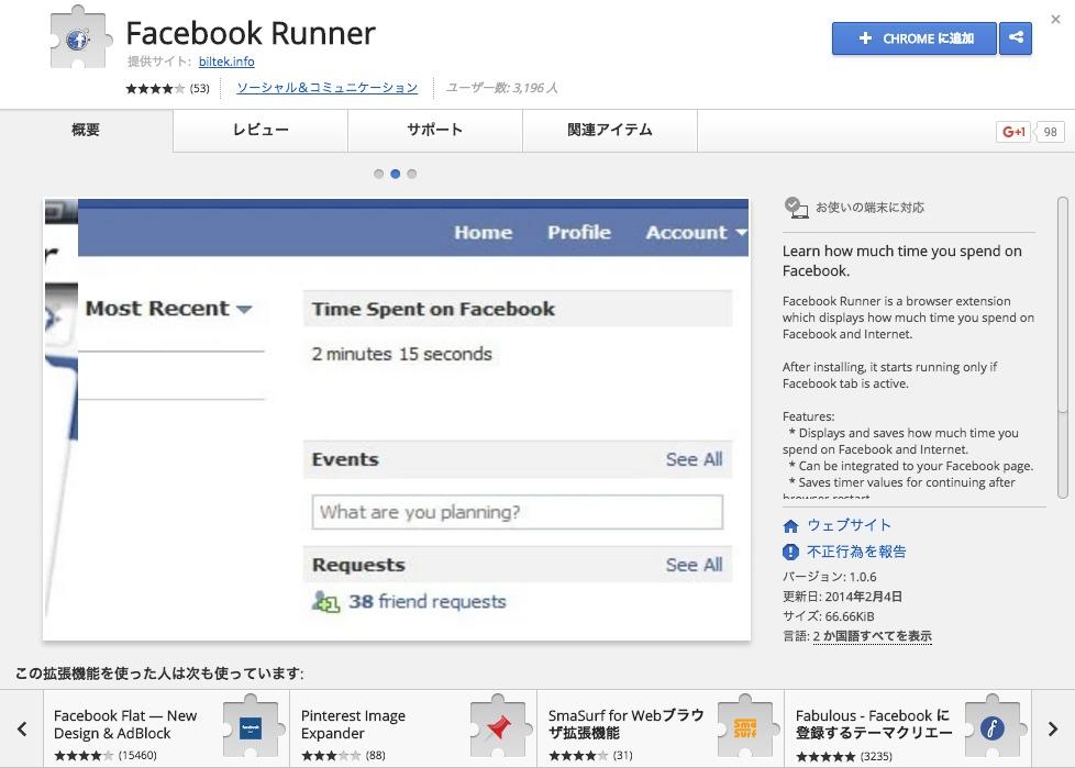 Facebook_Runner.png