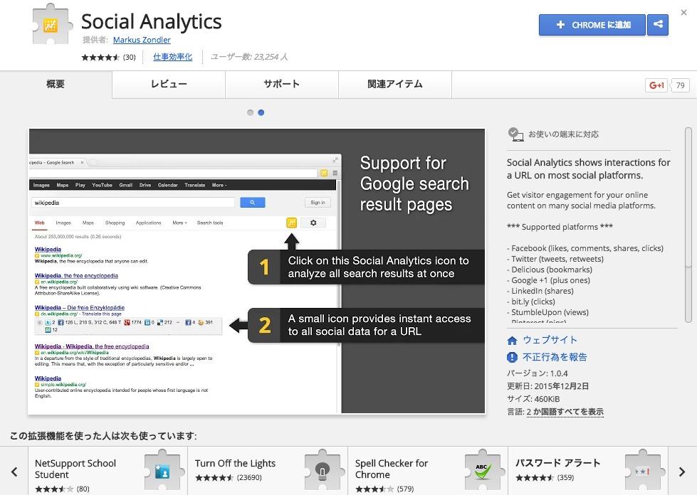 Social_Analytics.png