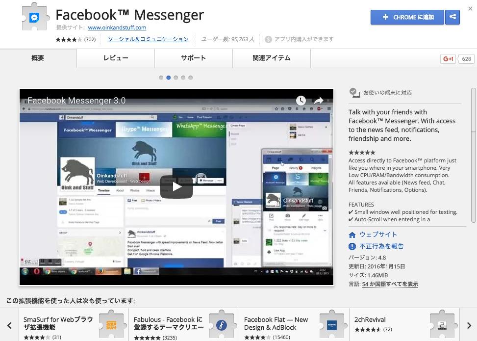 Facebook_Messanger.png