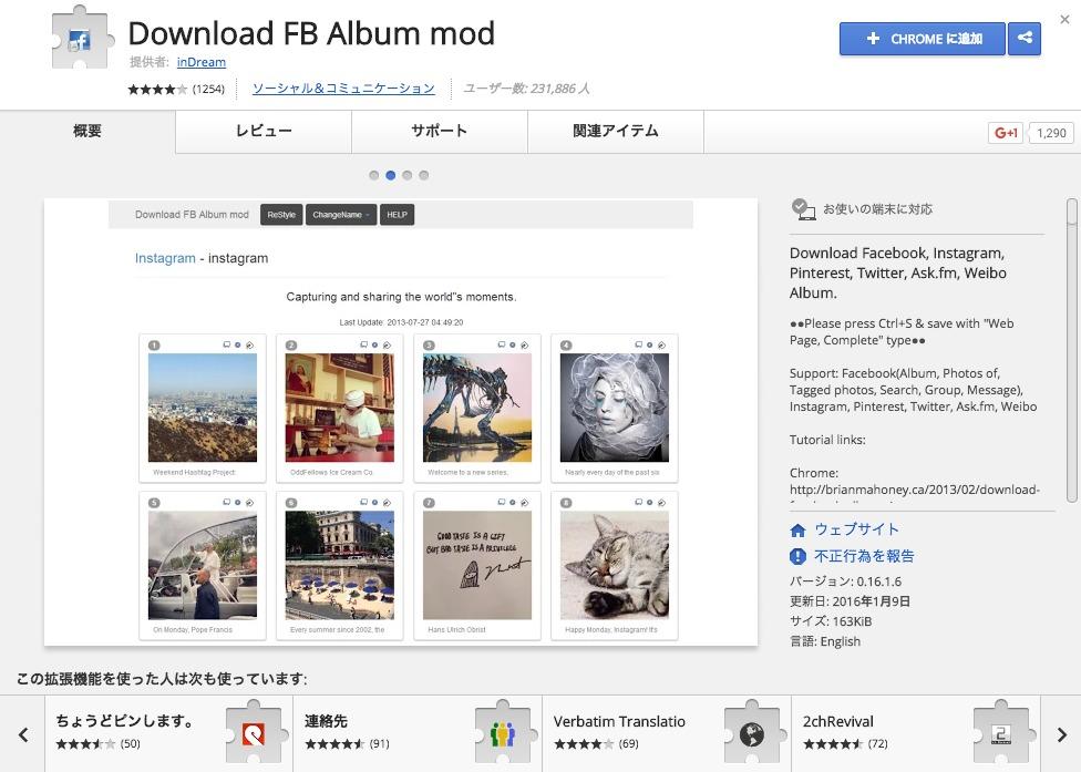 Download_FB_Album_mod.png