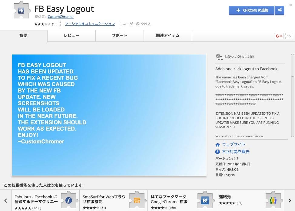 FB_Easy_Logout.png