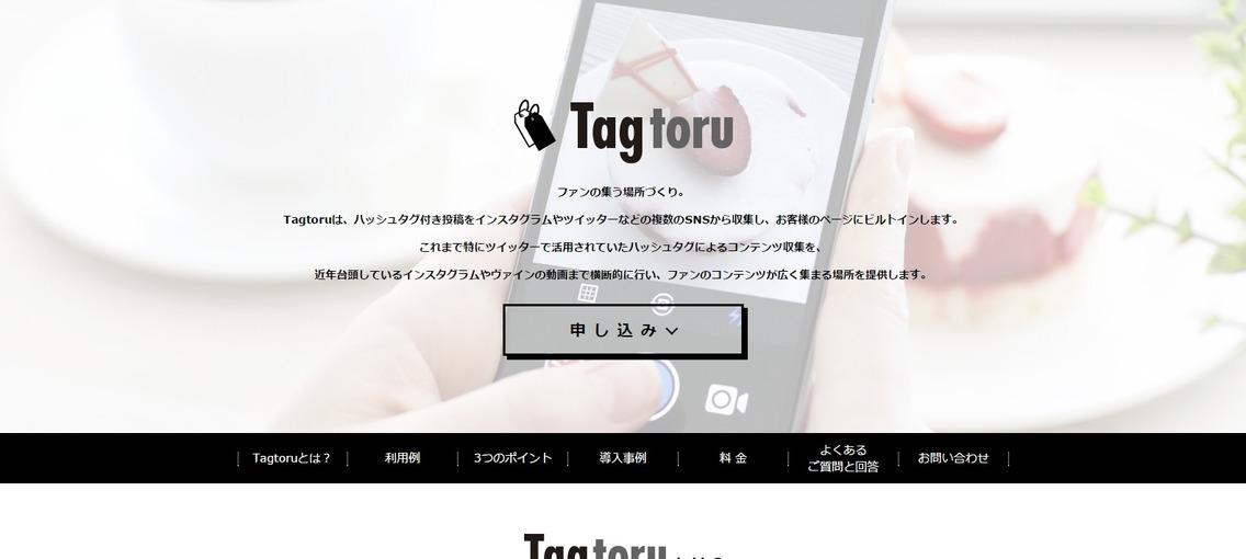 Tagtoru_タグトル___ソーシャルメディア連携プロモーションツール.png