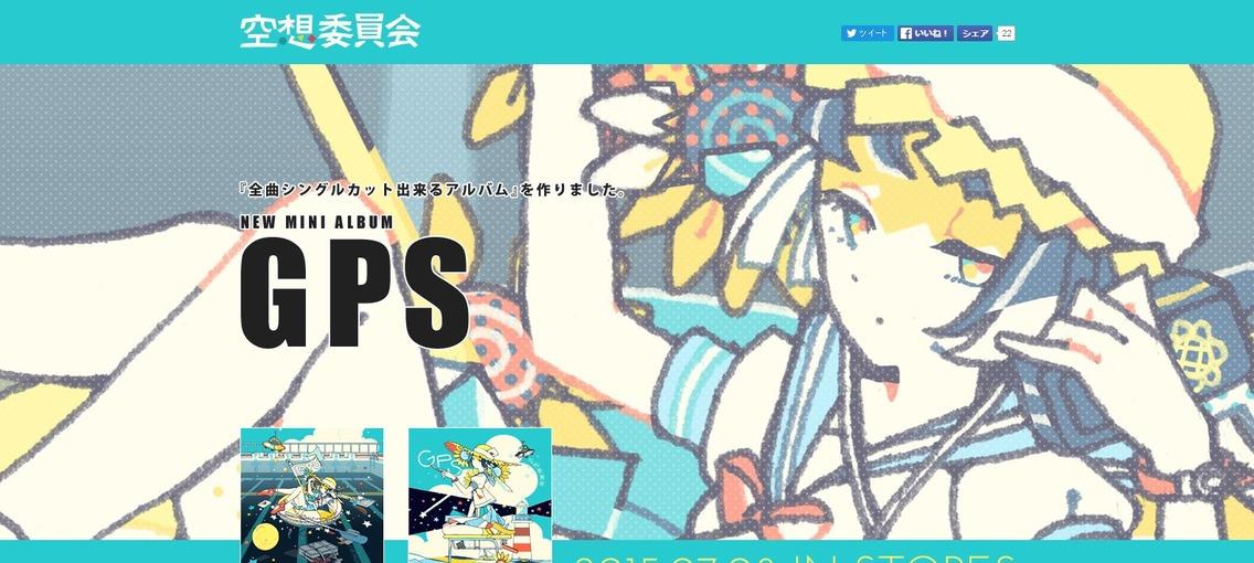 空想委員会_MINI_ALBUM『GPS』特設サイト_2015.7.8_IN_STORES_.png