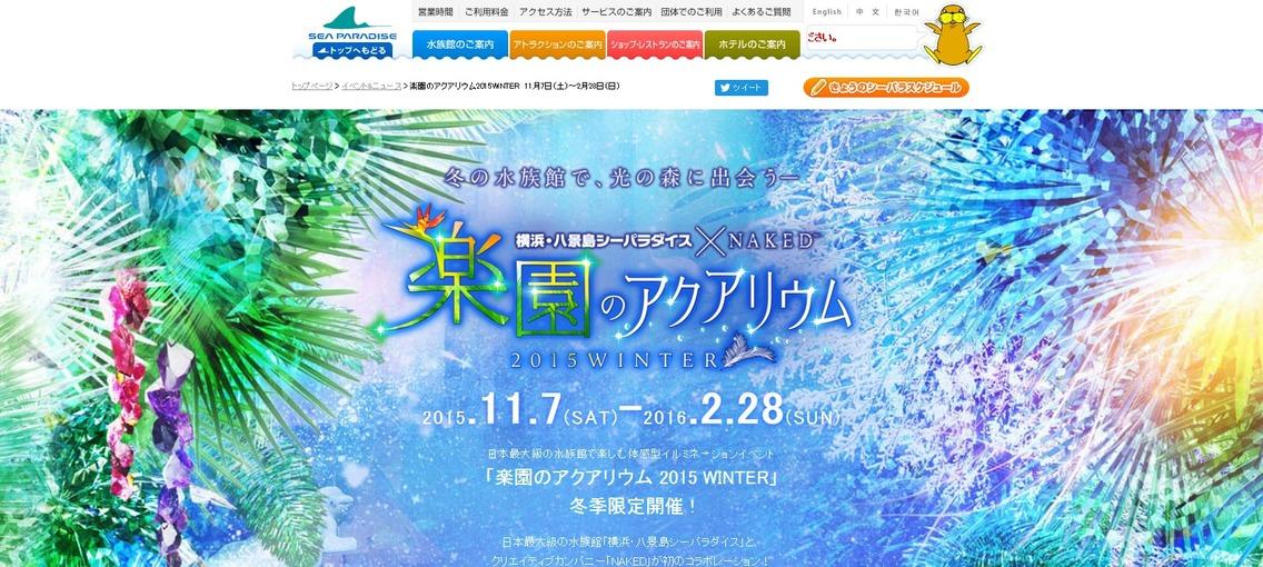 楽園のアクアリウム2015WINTER 11月7日(土)~2月28日(日)___横浜・八景島シーパラダイス.png