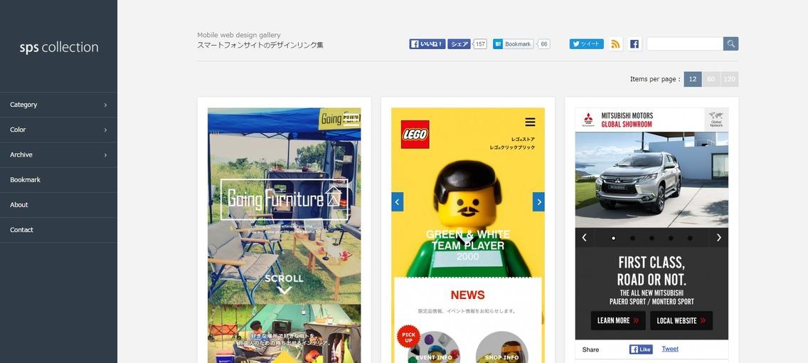 スマートフォンサイトのデザインリンク集_sps_collection.png