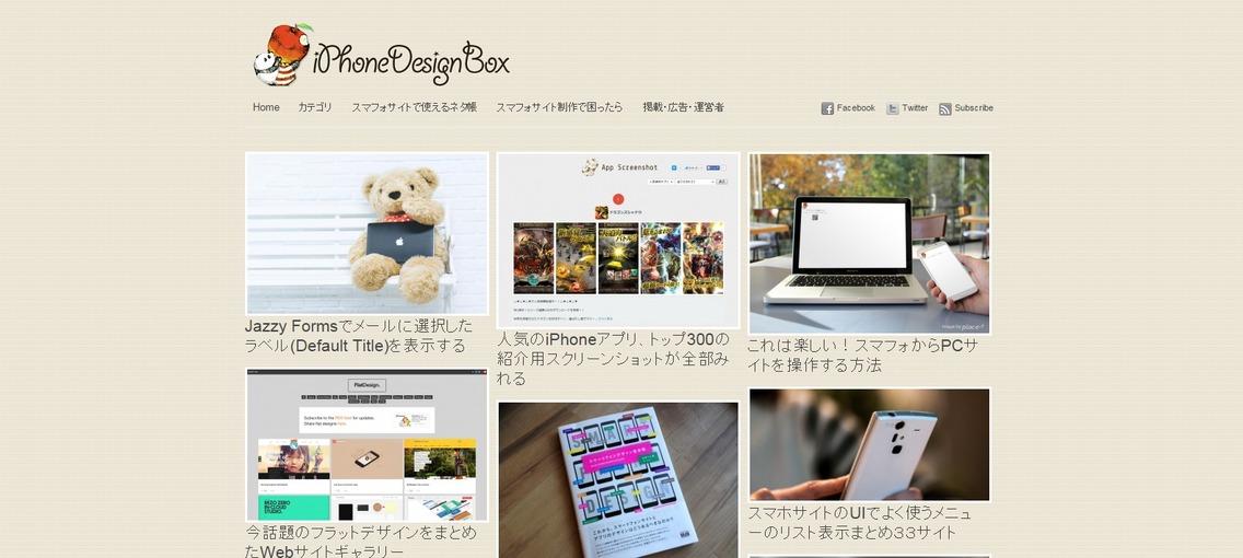 スマフォサイトで使えるネタ帳iPhoneデザインボックス.png