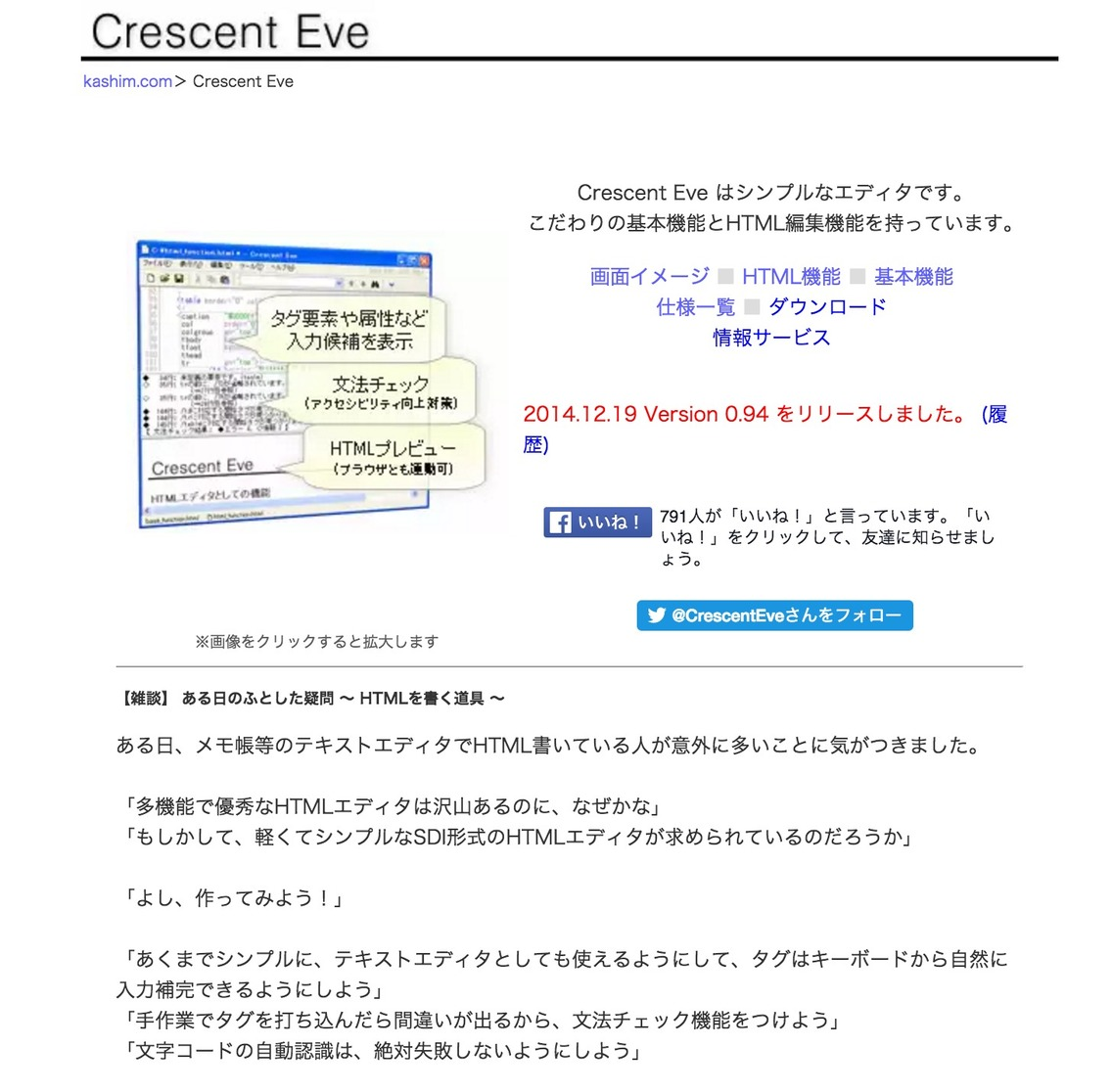 Crescent_Eve.png