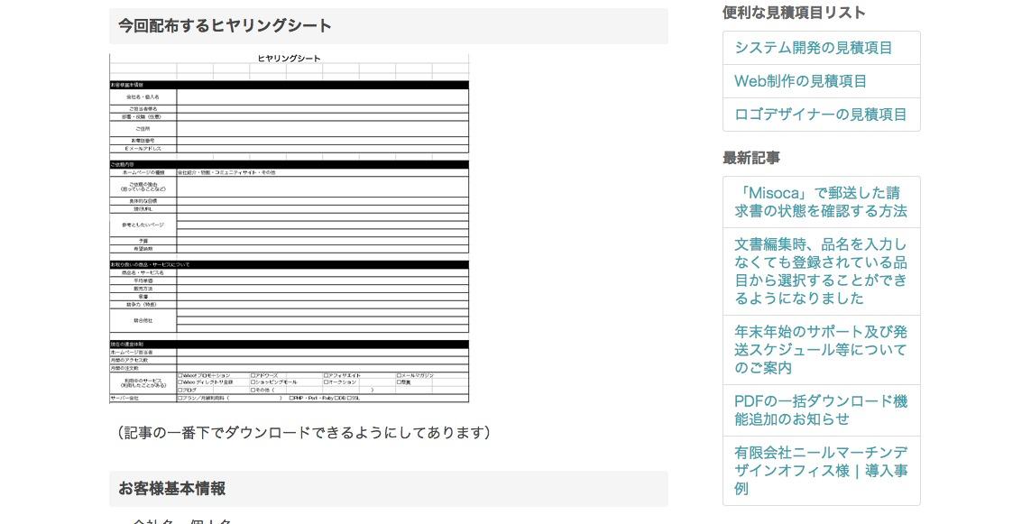無料チェックシート付き!Web制作の初回ヒヤリングで確認したい項目リスト
