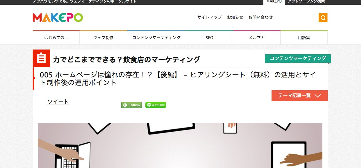 005ホームページは憧れの存在!?【後編】 - ヒアリングシート(無料)の活用とサイト制作後の運用ポイント
