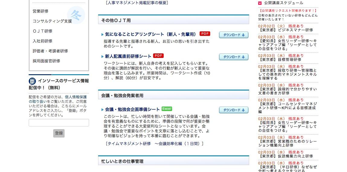 気になることヒアリングシート(新人・先輩用)PDFファイル