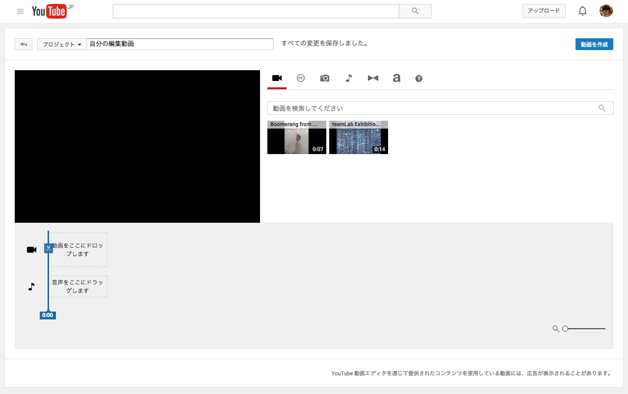 _Youtube_エディタ.png