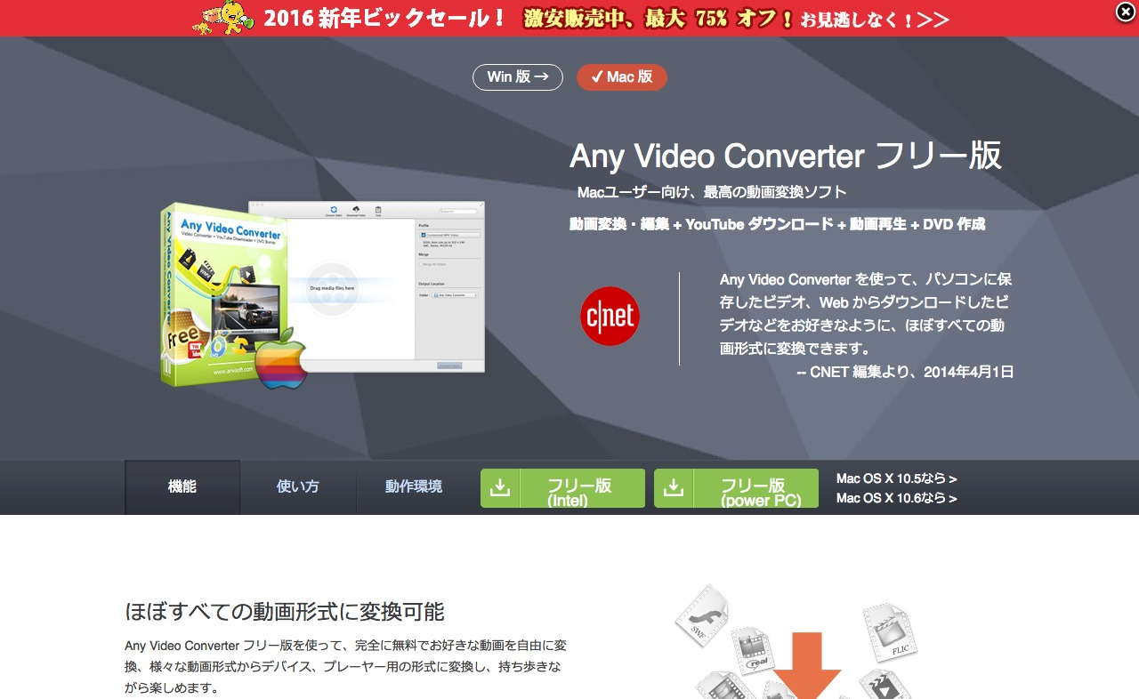 Any_Video_Converter_.png