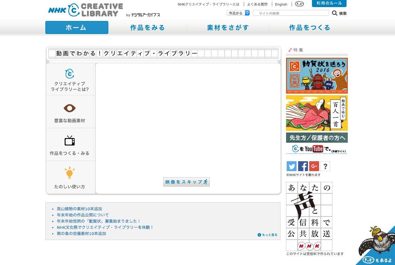 NHKクリエイティブ・ライブラリー.png