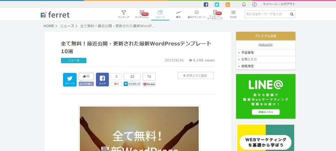 全て無料!最近公開・更新された最新WordPressテンプレート10選.png