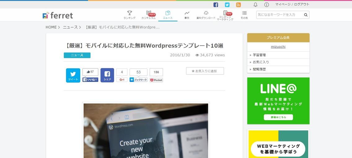 【厳選】モバイルに対応した無料Wordpressテンプレート10選.png