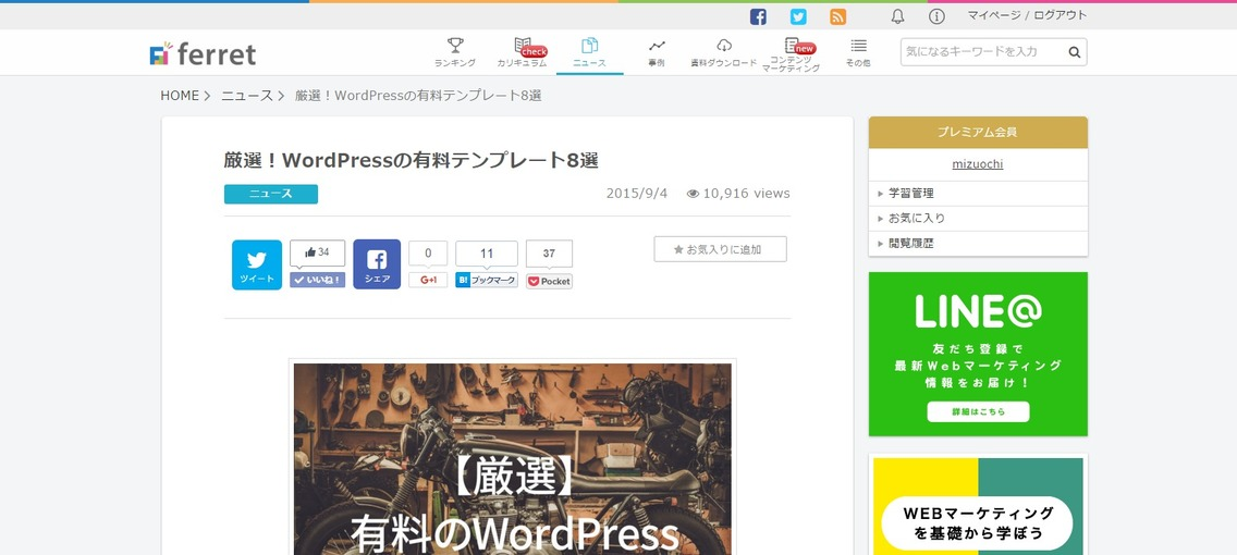 厳選!WordPressの有料テンプレート8選.png